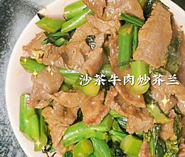 牛肉这样做也太嫩了吧!沙茶牛肉炒芥兰的做法