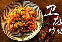 有家鲜厨房:卫龙炒饭的做法