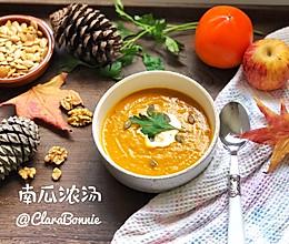 好喝营养又暖胃—南瓜浓汤的做法