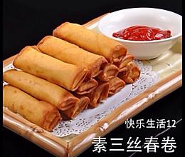 上海年夜饭必备---三丝春卷的做法