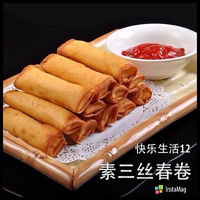 上海年夜饭必备---三丝春卷