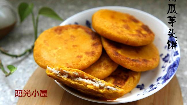 南瓜芋头饼的做法
