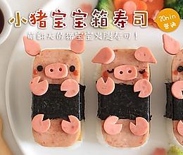 萌翻天!小猪宝宝箱寿司的做法