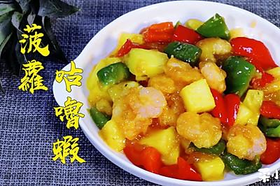菠萝咕噜虾