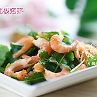 香拌北极烤虾