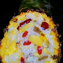 精品|  云彩菠萝饭—待客营养餐
