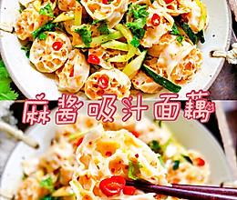 #仙女们的私藏鲜法大PK#香辣麻酱吸汁面藕的做法
