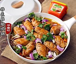 杂蔬鸡翅焖锅#ONLY酱#的做法