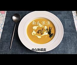 米其林三星南瓜浓汤的做法