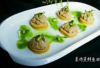 夏季轻食之#素鸡蒸鲜鱼饼#的做法