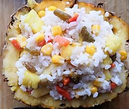 菠萝饭(蒸饭版)的做法