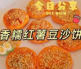 香糯红薯豆沙煎饼是小时候的味道的做法
