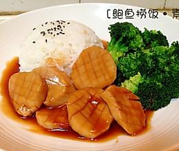 素鲍鱼捞饭[简单两步曲]的做法
