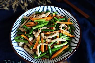 胡萝卜蒜台炒肉丝