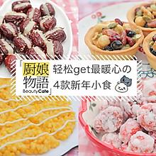 轻松get最暖心的4款新年小食「厨娘物语」