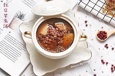 红豆芋头薏仁汤