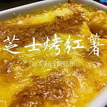 芝士焗红薯~零失败❤️看着就流口水啦芝士烤红薯~芝士烤地瓜