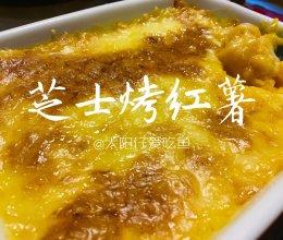 芝士焗红薯~零失败❤️看着就流口水啦芝士烤红薯~芝士烤地瓜的做法