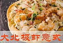 加拿大北极虾意式披萨的做法