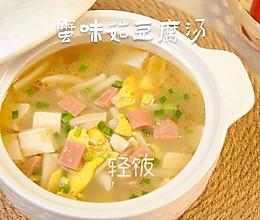 蟹味菇豆腐汤丨健康营养身体壮!!的做法