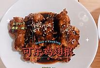 可乐鸡翅根#巨下饭的家常菜#的做法