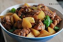 香辣土豆烧鸡块#酱香鲜#的做法