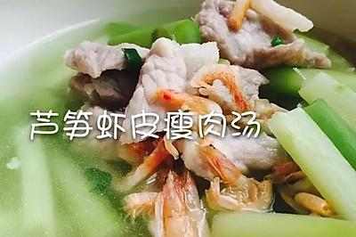 芦笋虾皮瘦肉汤
