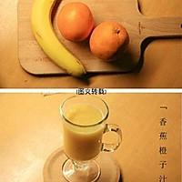 灰灰的最佳鲜榨果汁搭配----转载的做法图解2