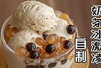 奶茶冰激凌的做法