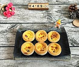 蜜豆蛋挞-微波炉的做法