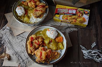 香酥炸鸡咖喱饭