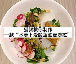 """#美食视频挑战赛#猫叔教你一款""""水萝卜鲮鱼油麦菜沙拉""""的做法"""