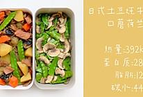 #做道懒人菜,轻松享假期#日式土豆炖牛肉&口蘑荷兰豆的做法