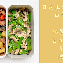 #做道懒人菜,轻松享假期#日式土豆炖牛肉&口蘑荷兰豆