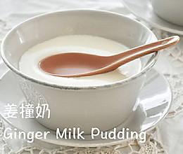 【视频】神奇的姜撞奶~的做法