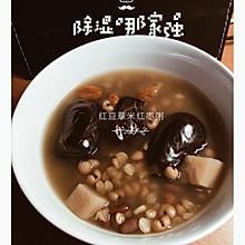 祛湿美容瘦身 红枣薏米粥