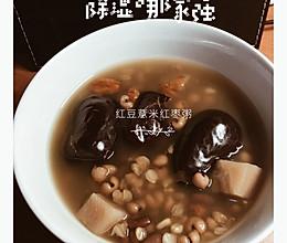 祛湿美容瘦身 红枣薏米粥的做法