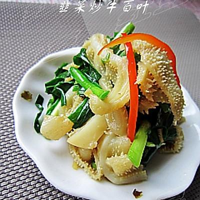韭菜炒牛百叶