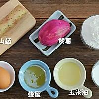 山药紫薯软饼 宝宝辅食食谱的做法图解1