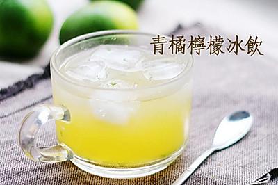 青橘柠檬冰饮
