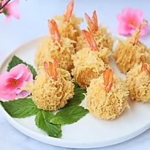 网红菜——珊瑚凤尾虾