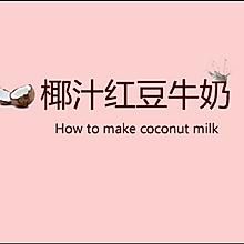 秋冬季热饮:椰汁红豆牛奶的做法