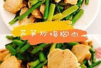 芦笋炒鸡胸肉的做法