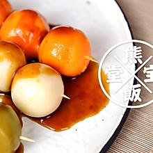 《熊宝饭堂》二十回目:小萌汤圆