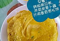电饼铛早餐——黄金香葱饼的做法