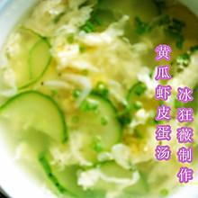 黄瓜虾皮蛋汤