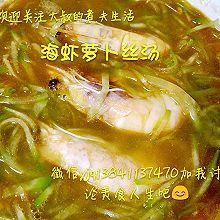 海虾萝卜丝汤