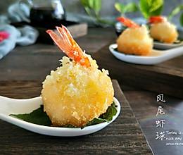 黄金凤尾虾球的做法