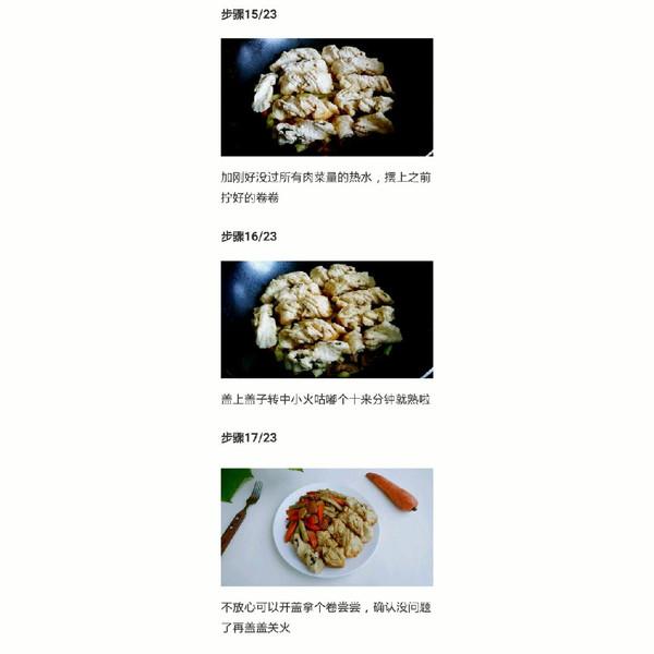 芸胡肉焖麦麦卷的做法