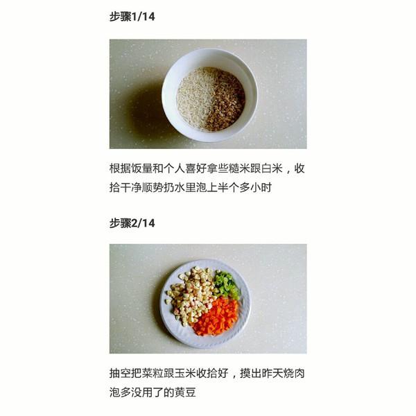 米米胡胡黄花饭的做法